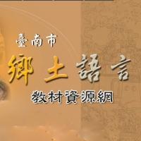 臺南市鄉土語言教材資源網