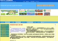 台南市國民中小學本土語言輔導團